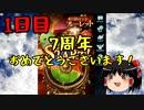 【グラブル】7周年記念無料ガチャ&スクラッチ1日目【ゆっくり実況】