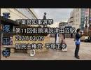 千葉知事選津田沼駅選挙演説 第11回