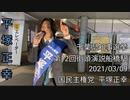 千葉知事選船橋選挙演説 第12回