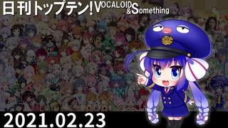 日刊トップテン!VOCALOID&something【日刊ぼかさん2021.02.23】