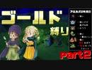 【ゴールド縛り】ドラゴンクエストV 天空の花嫁 part2【実況】