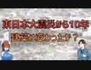 東日本大震災から10年、建築はどう変わった? ゆっくり解説 建築