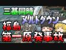 【ゆっくり解説】あの日から10年…まだ終わらない『福島第一原発事故』
