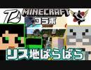 【Minecraft】残り時間わずか!あの男が覚醒する!?【ワイテルズ×我々だ】の感想 2021年3月16日