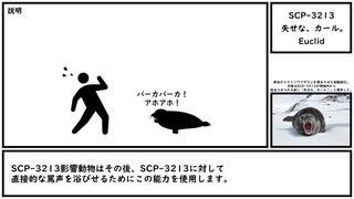 【ゆっくり紹介】SCP-3213【失せな、カール。】