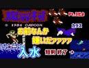 おのれ!!カラスめ!!!! 超・死にゲー  FC版 【魔界村】をクリアしてやるぜ!! Pt.3/4【実況】Yo_オレだぁ!! Switchプレー