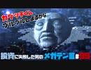 【PS2版】投資に失敗した男の真・女神転生ⅢNOCTURNEマニアクス(HARD)#99