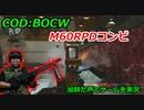 M60RPDコンビ Call of Duty: Black Ops Cold War ♯57 加齢た声でゲームを実況