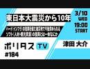 【3月10日配信】東日本大震災から10年|ハード(インフラ)の復興を経た被災地で今後求められるソフト(人材・観光資源)の復興とは一体なにか #ポリタスTV