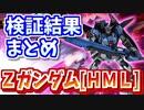 【バトオペ2】Zガンダム[HML] 検証結果