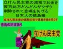 立憲民主党の減税で彼方此方どんどんザクザクお金を削除されて悲鳴をあげる日本人の徳島編