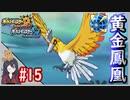 ポケモンUSUM #15 色違いホウオウ入手まで! 伝説色違い捕獲巡り!ウルトラボールで捕獲せよ!Part15【ポケモンウルトラサンムーン】