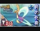 ポケモンUSUM #16 色違いクレセリア入手まで! 伝説色違い捕獲巡り!ウルトラボールで捕獲せよ!Part16【ポケモンウルトラサンムーン】