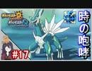 ポケモンUSUM #17 色違いディアルガ入手まで! 伝説色違い捕獲巡り!ウルトラボールで捕獲せよ!Part17【ポケモンウルトラサンムーン】