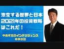 R.3 3.3 激変する世界と日本 2021年の投資戦略はこれだ!