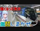 【一回5680円】格安豪華特急:近鉄しまかぜの旅(京都→賢島)【VOICEROID鉄道】