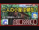 【ひぐらし聖地巡礼2021】雪解けの白川村!二人の家は大雪に耐えたのか?【ひぐらしのなく頃に】
