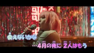 【ニコカラ】桜が降る夜は《あいみょん》(On Vocal)±0