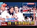 【台湾】日本人が知らない日本を愛した台湾人 台湾TV東日本大震災特番 No.1