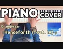 Orangestar『Henceforth (feat. IA) 』PIANO COVER