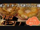 ミスドのリニューアルしたポン・デ・ちぎりパン食べてみましたが、やっぱりミスドで出す商品なのかな?