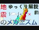 【ゆっくり解説】地震のメカニズムをわかりやすく解説!【いり地】#1