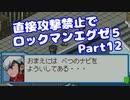 【VOICEROID実況】直接攻撃禁止でエグゼ5【Part12】【ロックマンエグゼ5】(みずと)