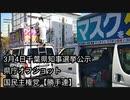 3.4 千葉県知事選挙公示日県庁オフショット