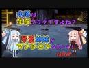 【ルイージマンション3】琴葉姉妹がマンションを荒らす18日目【VOICEROID実況】