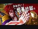 【SAMURAI SPIRITS】おねがい!アッ蝦蟇地獄ゥ【千両狂死郎】