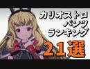 カリオストロのおすすめパンツランキング21選!【グラブルVS / グランブルーファンタジーヴァーサス】