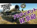 【WoT:FV215b (183)】ゆっくり実況でおくる戦車戦Part903 byアラモンド