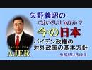 「バイデン政権の対外政策の基本方針」矢野義昭 AJER2021.3.12(1)