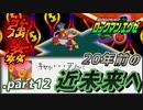 【ロックマンエグゼ】20年前の近未来を実況プレイ.part12