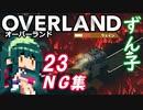 ずん子 OVERLAND:西へ#23【NG集】