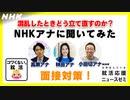 [就活応援] 混乱したときの立て直し!NHKアナに聞いてみた | コワくない。就活 | NHK