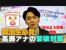 [就活応援]【高瀬アナ】就活生の緊張ほぐせる!?アナの本番直前ルーティーン | コワくない。就活 | NHK