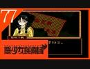 【実況】美少女探偵団と行く難事件ツアー#77【御神楽少女探偵団】