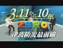 [サイエンスZERO] 3.11 から津波防災が大進化!浸水域を10分で予測 | 3.11から10年 命を救う津波防災最前線 | NHK