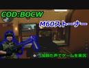 M60ストーナー Call of Duty: Black Ops Cold War ♯58 加齢た声でゲームを実況