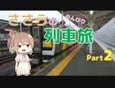 【CeVIO旅行】ささらののんびり列車旅 part2