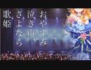 【御伽原江良】おやすみ泣き声、さよなら歌姫【MAD】