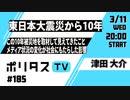 【3月11日配信】東日本大震災から10年|この10年被災地を取材して見えてきたことと、メディア状況の変化が社会にもたらした影響 #ポリタスTV(3/11)