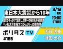 【3月12日配信】東日本大震災から10年|震災がきっかけで誕生し、世界一の桜の名所を目指す「いわき万本桜プロジェクト」の現在地と、志賀忠重代表が語るこの10年  #ポリタスTV (3/12)