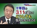 【青山繁晴】10年目の3.11を迎えてどうしても伝えたかったこと[R3/3/12]
