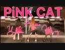 【 ゆきりん。× あやの × meg 】PiNK CAT 【踊ってみた】