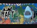 サメが襲ってくる漂流サバイバルゲーム『Raft』実況!#2