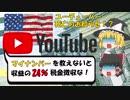 【ゆっくり脱税解説】ユーチューバー死亡か!?Youtubeにマイナンバーを教えなければ24%の税金を徴収!