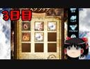 【グラブル】7周年記念無料ガチャ&スクラッチ3日目【ゆっくり実況】