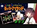 【ヨッシーアイランド】スーパーきりたんアイランド#53【VOICEROID実況】